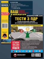 """Акція! Комплект """"На допомогу учневі автошколи"""" (Ваш адвокат. Юридична допомога автомобілістам України +Тести ПДР) українською мовою"""
