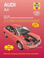 Audi А4 (Ауди А4). Руководство по ремонту, инструкция по эксплуатации. Модели с 2001 по 2004 год выпуска, оборудованные бензиновыми и дизельными двигателями