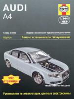 Audi А4 (Ауди А4). Руководство по ремонту, инструкция по эксплуатации. Модели с 2005 по 2008 год выпуска, оборудованные бензиновыми и дизельными двигателями