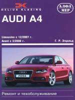 Audi А4 (Ауди А4). Руководство по ремонту, инструкция по эксплуатации. Модели с 2007 года выпуска, оборудованные бензиновыми и дизельными двигателями