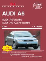 Audi А6 / Audi A6 Avant (Ауди А6 / Ауди А6 Авант). Руководство по ремонту, инструкция по эксплуатации. Модели с 1997 года выпуска, оборудованные бензиновыми и дизельными двигателями