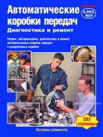 Автоматические коробки передач (АКП). Руководство по ремонту и диагностики, устройство и принцип работы