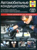 Автомобильные кондиционеры. Руководство по ремонту