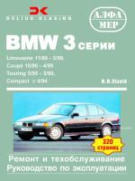 BMW 3 (БМВ 3). Руководство по ремонту, инструкция по эксплуатации. Модели с 1989 по 1999 год выпуска, оборудованные бензиновыми и дизельными двигателями