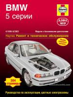 BMW 5 (БМВ 5). Руководство по ремонту, инструкция по эксплуатации. Модели с 1996 по 2003 год выпуска, оборудованные бензиновыми двигателями