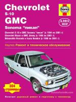 Chevrolet S-10 / GMC Sonoma (Шевроле Эс-10 / Жди-Эм-Си Сонома). Руководство по ремонту. Модели с 1994 по 2001 год выпуска, оборудованные бензиновыми двигателями
