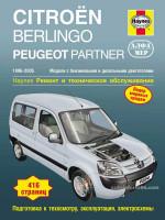 Citroen Berlingo / Peugeot Partner (Ситроэн Берлинго / Пежо Партнер). Руководство по ремонту, инструкция по эксплуатации. Модели с 1996 по 2005 год выпуска, оборудованные бензиновыми и дизельными двигателями