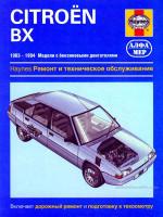 Citroen BX (Ситроэн Би-Икс). Руководство по ремонту. Модели с 1983 по 1994 год выпуска, оборудованные бензиновыми двигателями