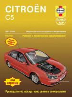 Citroen C5 / С5 Break (Ситроен Ц5 / Ц5 Брейк). Руководство по ремонту, инструкция по эксплуатации. Модели с 2001 по 2008 год выпуска, оборудованные бензиновыми и дизельными двигателями