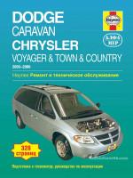 Dodge Caravan / Chrysler Voyager / Town / Country (Додж Караван / Крайслер Вояджер / Таун / Кантри). Руководство по ремонту, инструкция по эксплуатации. Модели с 2003 по 2006 год выпуска, оборудованные бензиновыми двигателями