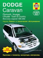 Dodge Caravan / Plymouth Voyager / Chrysler Town / Country (Додж Караван / Плимут Вояджер / Крайслер Таун / Кантри). Руководство по ремонту, инструкция по эксплуатации. Модели с 1996 по 2002 год выпуска, оборудованные бензиновыми двигателями