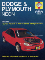 Dodge Neon / Plymouth Neon (Додж Неон / Плимут Неон). Руководство по ремонту, инструкция по эксплуатации. Модели с 2000 по 2005 год выпуска, оборудованные бензиновыми двигателями.