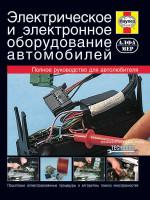 Электрическое и электронное оборудование автомобилей. Руководство для автолюбителя в фотографиях