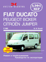 Fiat Ducato / Peugeot Boxer / Citroen Jumper (Фиат Дукато / Пежо Боксер / Ситроэн Джампер). Руководство по ремонту, инструкция по эксплуатации. Модели с 1982 года выпуска, оборудованные бензиновыми и дизельными двигателями.
