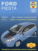 Ford Fiesta (Форд Фиеста). Руководство по ремонту, инструкция по эксплуатации. Модели с 2008 по 2011 год выпуска, оборудованные бензиновыми и дизельными двигателями