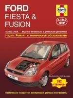 Ford Fiesta / Fusion (Форд Фиеста / Фьюжн). Руководство по ремонту, инструкция по эксплуатации. Модели с 2002 по 2005 год выпуска, оборудованные бензиновыми и дизельными двигателями