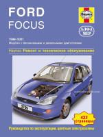 Ford Focus (Форд Фокус). Руководство по ремонту, инструкция по эксплуатации. Модели с 1998 по 2001 год выпуска, оборудованные бензиновыми и дизельными двигателями