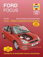 Ford Focus (Форд Фокус). Руководство по ремонту, инструкция по эксплуатации. Модели с 2001 по 2004 год выпуска, оборудованные бензиновыми и дизельными двигателями