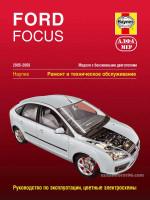 Ford Focus (Форд Фокус). Руководство по ремонту, инструкция по эксплуатации. Модели с 2005 по 2009 год выпуска, оборудованные бензиновыми двигателями