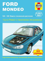 Ford Mondeo (Форд Мондео). Руководство по ремонту, инструкция по эксплуатации. Модели с 1993 года выпуска, оборудованные бензиновыми двигателями