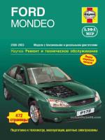 Ford Mondeo (Форд Мондео). Руководство по ремонту, инструкция по эксплуатации. Модели с 2000 по 2003 год выпуска, оборудованные бензиновыми и дизельными двигателями