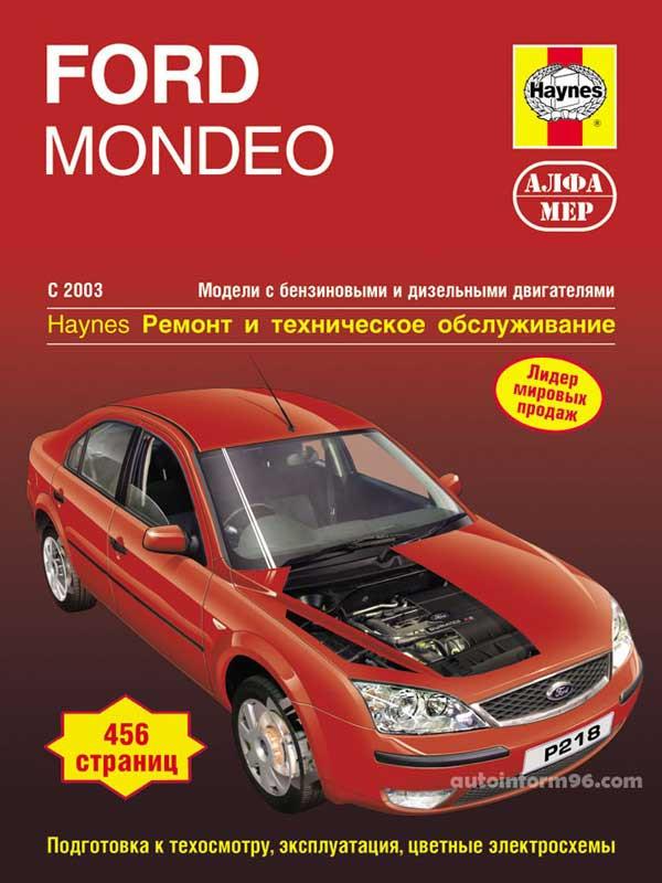 Форд мондео инструкция по эксплуатации