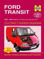 Ford Transit (Форд Транзит). Руководство по ремонту, инструкция по эксплуатации. Модели с 1986 по 1999 год выпуска, оборудованные дизельными двигателями