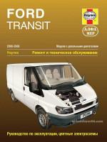 Ford Transit (Форд Транзит). Руководство по ремонту, инструкция по эксплуатации. Модели с 2000 года выпуска, оборудованные дизельными двигателями