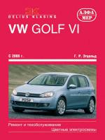 Volkswagen Golf VI (Фольксваген Гольф 6). Руководство по ремонту, инструкция по эксплуатации. Модели с 2008 года выпуска, оборудованные бензиновыми и дизельными двигателями.