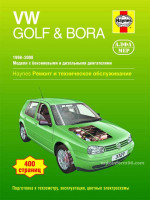 Volkswagen Golf IV / Bora (Фольксваген Гольф 4 / Бора). Руководство по ремонту, инструкция по эксплуатации. Модели с 1998 по 2000 год выпуска, оборудованные бензиновыми и дизельными двигателями