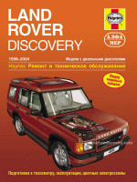 Land Rover Discovery (Лэнд Ровер Дискавери). Руководство по ремонту, инструкция по эксплуатации. Модели с 1998 по 2004 год выпуска, оборудованные дизельными двигателями