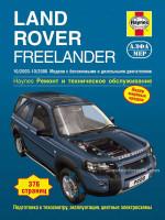 Land Rover Freelander (Лэнд Ровер Фриландер). Руководство по ремонту, инструкция по эксплуатации. Модели с 2003 по 2006 год выпуска, оборудованные бензиновыми и дизельными двигателями