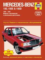 Mercedes-Benz 190 / 190E / 190D (Мерседес 190 / 190Е / 190Д). Руководство по ремонту. Модели с 1982 по 1993 год выпуска, оборудованные бензиновыми и дизельными двигателями