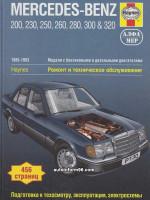 Mercedes 124 (Мерседес 124). Руководство по ремонту. Модели с 1985 по 1993 год выпуска, оборудованные бензиновыми и дизельными двигателями