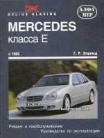 Mercedes-Benz E-Class W210 (Мерседес Е-класс В210). Руководство по ремонту, инструкция по эксплуатации. Модели с 1995 по 2002 год выпуска, оборудованные бензиновыми и дизельными двигателями