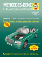 Mercedes-Benz C-Class (W202) С180 /С200 / С220 / С230 / С250 (Мерседес Ц-класс С180 /С200 / С220 / С230 / С250). Руководство по ремонту, инструкция по эксплуатации. Модели с 1993 по 2000 год выпуска, оборудованные бензиновыми и дизельными двигателями