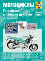 Мотоциклы. Устройство и принцип действия