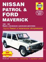 Nissan Patrol / Ford Maverick (Ниссан Патрол / Форд Маверик). Руководство по ремонту. Модели с 1988 по 1997 год выпуска, оборудованные бензиновыми и дизельными двигателями