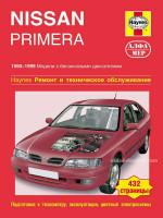 Nissan Primera (Ниссан Примера). Руководство по ремонту, инструкция по эксплуатации. Модели с 1990 по 1999 год выпуска, оборудованные бензиновыми двигателями
