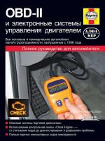 Электронные системы управления двигателем OBD-II (ОБД-2)