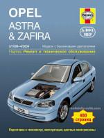 Opel Astra / Zafira (Опель Астра / Зафира). Руководство по ремонту. Модели с 1998 по 2004 год выпуска, оборудованные бензиновыми двигателями