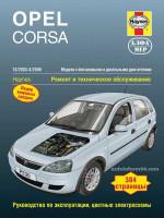 Opel Corsa (Опель Корса). Руководство по ремонту, инструкция по эксплуатации. Модели с 2003 по 2006 год выпуска, оборудованные бензиновыми и дизельными двигателями