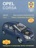 Opel Corsa (Опель Корса). Руководство по ремонту, инструкция по эксплуатации. Модели с 2006 по 2010 год выпуска, оборудованные бензиновыми и дизельными двигателями
