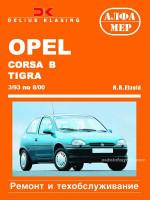 Opel Corsa B / Tigra (Опель Корса Б / Тигра). Руководство по ремонту. Модели с 1993 по 2000 год выпуска, оборудованные бензиновыми и дизельными двигателями