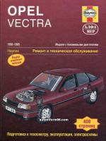 Opel Vectra (Опель Вектра). Руководство по ремонту, инструкция по эксплуатации. Модели с 1988 по 1995 год выпуска, оборудованные бензиновыми двигателями