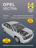 Opel Vectra С (Опель Вектра С). Руководство по ремонту, инструкция по эксплуатации. Модели с 2002 по 2005 год выпуска, оборудованные бензиновыми и дизельными двигателями