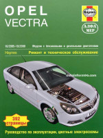 Opel Vectra (Опель Вектра). Руководство по ремонту, инструкция по эксплуатации. Модели с 2005 по 2008 год выпуска, оборудованные бензиновыми и дизельными двигателями
