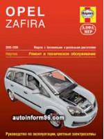 Opel Zafira (Опель Зафира). Руководство по ремонту, инструкция по эксплуатации. Модели с 2005 по 2009 год выпуска, оборудованные бензиновыми и дизельными двигателями