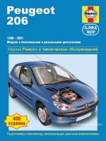 Peugeot 206 (Пежо 206). Руководство по ремонту, инструкция по эксплуатации. Модели с 1998 по 2001 год выпуска, оборудованные бензиновыми и дизельными двигателями