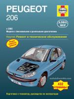 Peugeot 206 (Пежо 206). Руководство по ремонту, инструкция по эксплуатации. Модели с 2002 года выпуска, оборудованные бензиновыми и дизельными двигателями